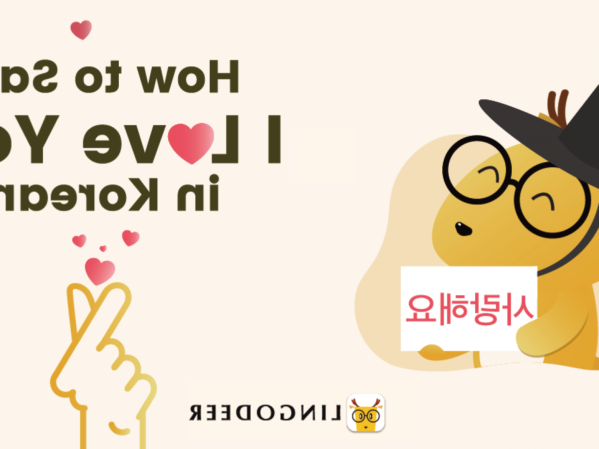 """Comment dire """"Je t'aime"""" en coréen"""